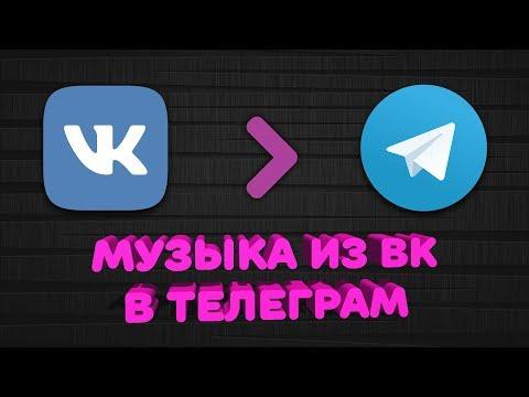 Как перенести музыку из ВКонтакте в Телеграм