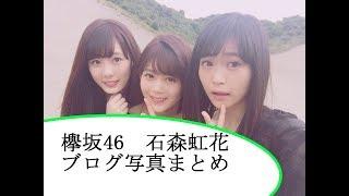 欅坂46石森虹花、10月分のブログ写真をまとめました けやきまとめ http:...