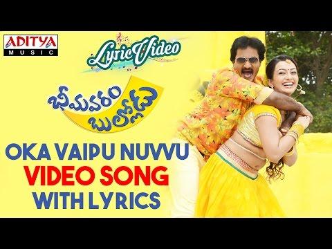 Oka Vaipu Nuvvu Video Song With Lyrics II Bhimavaram Bullodu Songs II Sunil, Esther