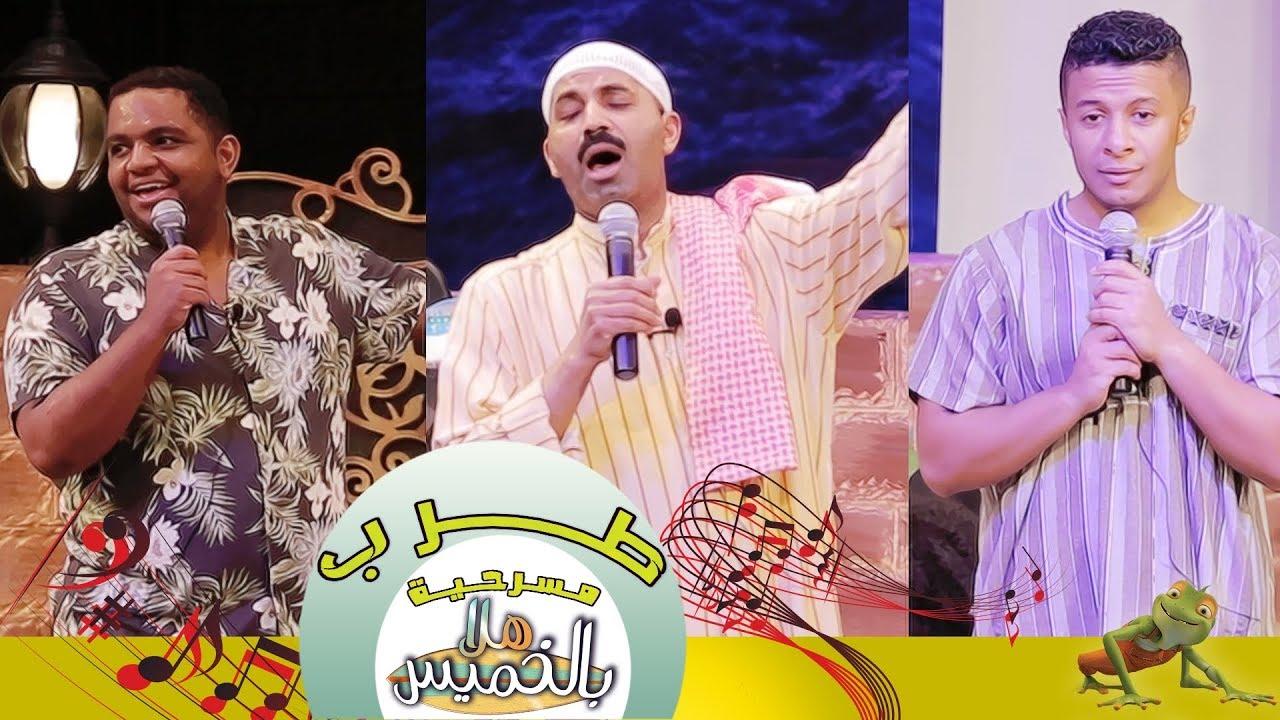 استمتع بالطرب في مسرحية هلا بالخميس بطولة طارق العلي 2018 Youtube