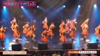 2017.04.18 今夜はアナタのフェス vol.2 アイドルカレッジ [Konya Wa An...