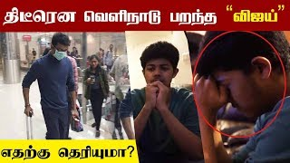 Vijay Suddenly Flew to Abroad – Do You Know What's the Matter | Thalapathy 63