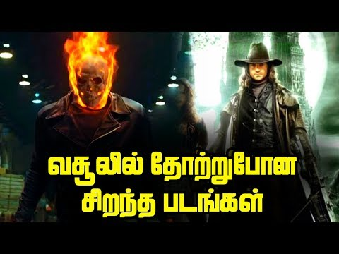 Top 5 Best Movies With Worst Box Office Collection Explained In Tamil