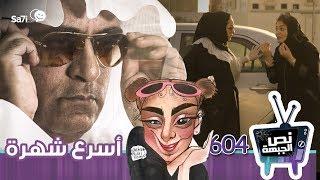 """#صاحي : """"نص الجبهة"""" 604 - أسرع شهرة !"""