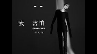 Jacky Joker Xue I 39 M Scared Pinyin English Lyrics
