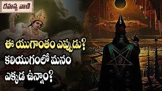 Unknown Facts of Kaliyuga - Rahasyavaani thumbnail