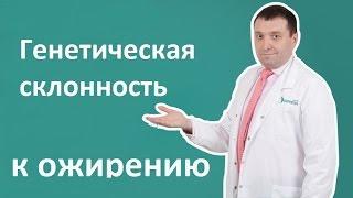 Генетическая предрасположенность к ожирению