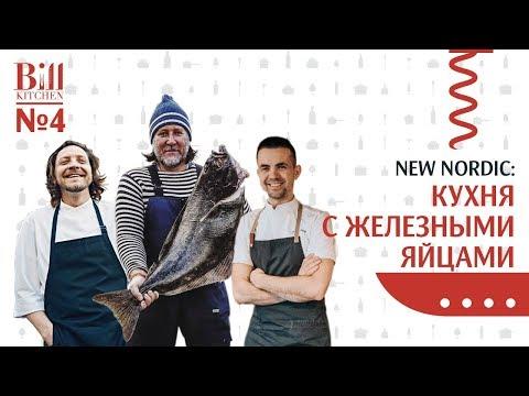 New Nordic: кухня с железными яйцами/Bill Kitchen №4