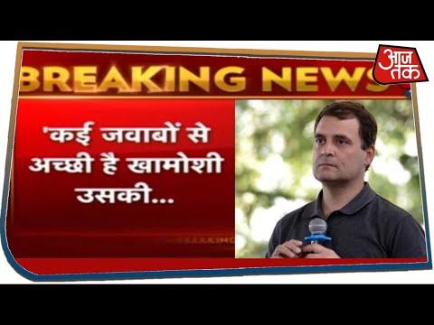 Vikas Dubey Encounter पर Rahul Gandhi का Tweet- 'कई जवाबों से अच्छी है खामोशी उसकी..'