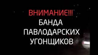 Угон авто в Павлодаре Lexus GX460 гос. номер Е 211 КС 154(Угнали автомобиль Lexus GX460 гос. номер Е 211 КС 154 6 февраля в 22:33 во дворе дома Академика Сатпаева 245 Вознагражден..., 2017-02-07T07:18:04.000Z)