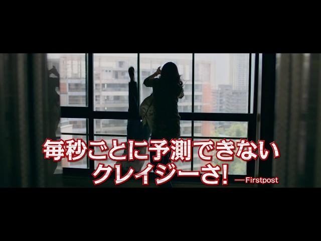 映画『盲目のメロディ~インド式殺人狂騒曲~』予告編