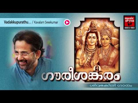 hindu-devotional-songs-malayalam-|-gourishankaram-|-shiva-devotional-song-|-kavalam-sreekumar-songs