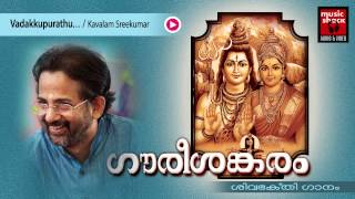 Hindu Devotional Songs Malayalam | Gourishankaram | Shiva Devotional Song | Kavalam Sreekumar Songs