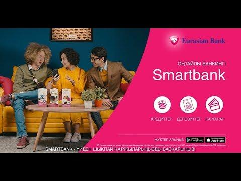 Smartbank. Үйден шықпай қаржыларыңызды басқарыңыз.