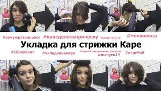 Как правильно и быстро уложить каре?(sbokubant VK: https://vk.com/sbokubant_show Instagram: http://instagram.com/sbokubant Сайт: www.v-channel.ru VK : http://vk.com/v4annel Instagram канала: ..., 2016-01-29T20:51:13.000Z)