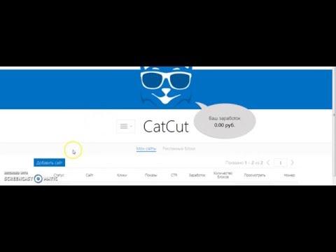 Как поставить рекламу CatCut на блог в Blogger