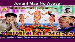 Jogni Maa No Avsar By Rakesh Barot and Jignesh Kaviraj | Gujarati Garba Songs | Navratri Hits
