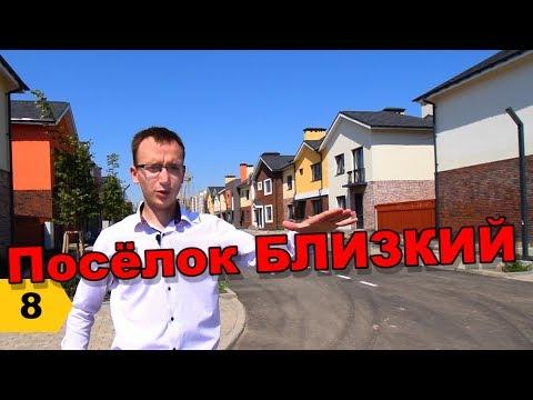 КП Близкий. Видеообзор // Переезд в Краснодар // Дневник риэлтора
