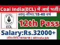 12वीं पास की Coal India (ECL)में अाई भर्ती।सैलरी:32000 | ECL Recruitment 2018 - Mining Sardar Posts