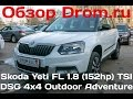 Skoda Yeti 1.8 TSI(152 л.с.) 4WD DSG Adventure Outdoor  - видеообзор