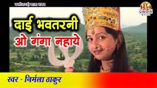 SUPER HIT l CHHATTISGARHI SONG l Dai Bhawatrni Ao l  JAS GEET
