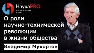 Владимир Мухортов - О роли научно-технической революции в жизни общества