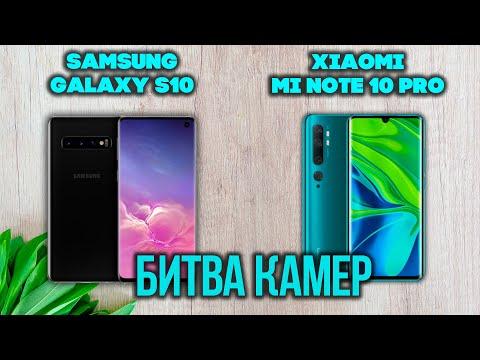 Сравнение камер📸 Xiaomi Mi Note 10 Pro 🔥 ПРОТИВ Samsung Galaxy S10 🙀 НЕ ОЖИДАЛИ ТАКИХ РЕЗУЛЬТАТОВ