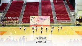 Publication Date: 2018-05-05 | Video Title: 跳繩強心校際花式跳繩比賽2016(小學乙一組) - 天佑小學