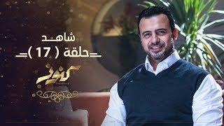 الحلقة 17 - كنوز - مصطفى حسني - EPS 17 - Konoz - Mustafa Hosny