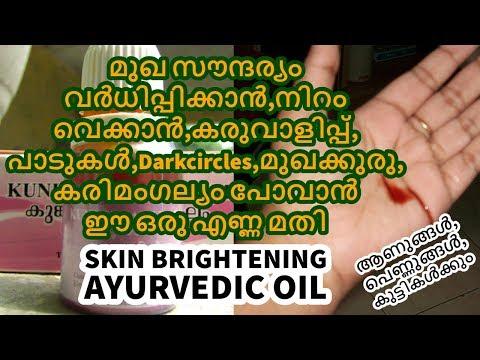പെട്ടെന്ന് മുഖം വെളുക്കാൻ Skin whitening ayurvedic oil malayalam beauty tips