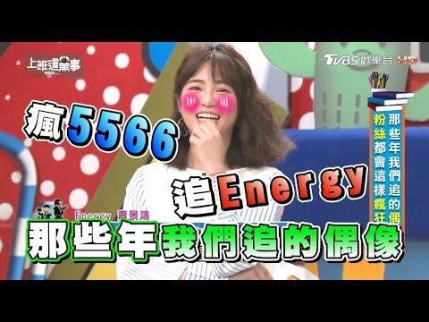 5566 Energy!! ?!  201808028 ()