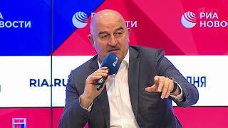 Главный тренер сборной России по футболу Станислав Черчесов пообщался с журналистами