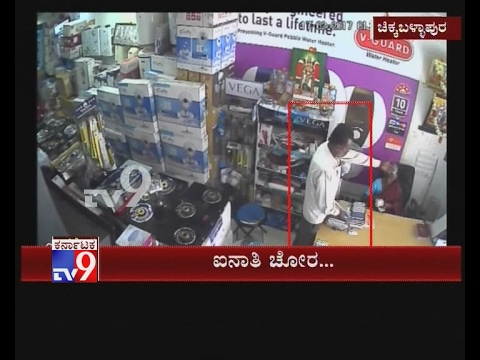 Old Aged Woman Cheated as Man Steals Cash Box from a Shop in Chikkaballapur