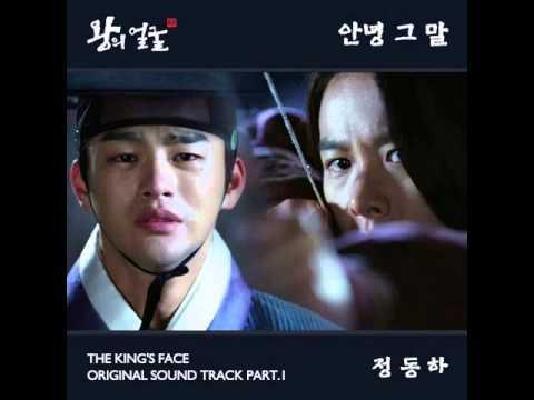 王的面孔ost-再見那句話 - YouTube