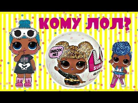 #LOL Surprise Seies 2 Dolls КУКЛЫ ЛОЛ И ЭМОДЖИ The Emoji Movie Видео для Детей #ЛОЛ Сюрпризы Мультикиз YouTube · Длительность: 9 мин26 с