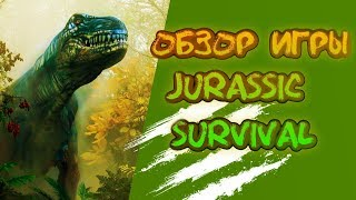 Обзор игры  Jurassic Survival