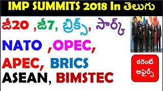 Imp Summits 2018 In Telugu Usefull for All Competitive exams | Rrb alp, group d ,Banks