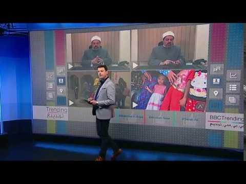 بي_بي_سي_ترندينغ: هل ختان الإناث -حرام- شرعا؟ شيخ بدار الإفتاء المصرية يجيب..  - 18:54-2019 / 2 / 7