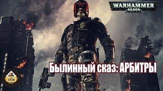 Былинный Сказ: Warhammer 40k - Арбитры