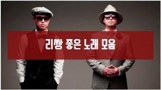 리쌍(Lee ssang) 좋은 노래 모음