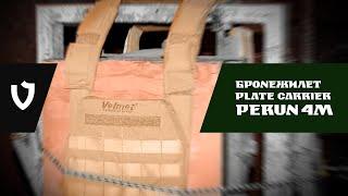 Бронежилет  Plate Carrier Перун - 4М от Velmet ARMOR System(Бронежилет Plate Carrier Перун - 4М от Velmet ARMOR System. Випробування на 4 клас захисту згідно ДСТУ В 4104-2002 в відділі випр..., 2015-03-07T19:23:43.000Z)