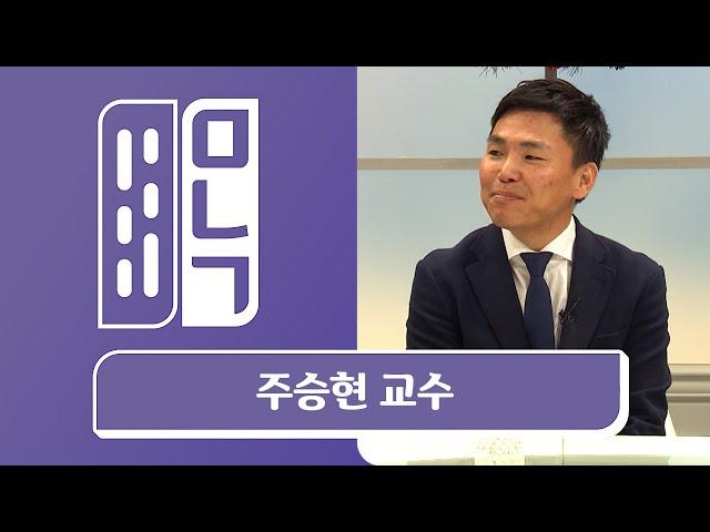 [만나고] 고신대학교 주승현 교수 편