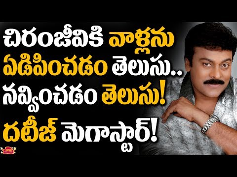 Thumbnail: Megastar Chiranjeevi EMOTIONAL Behavior Touched Many HEARTS!! | Celebrities Unknown Facts