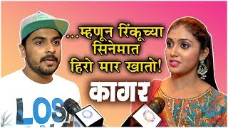 Kaagar | ...म्हणून रिंकूच्या सिनेमात हिरो मार खातो! | Rinku Rajguru | Shubhankar Tawade