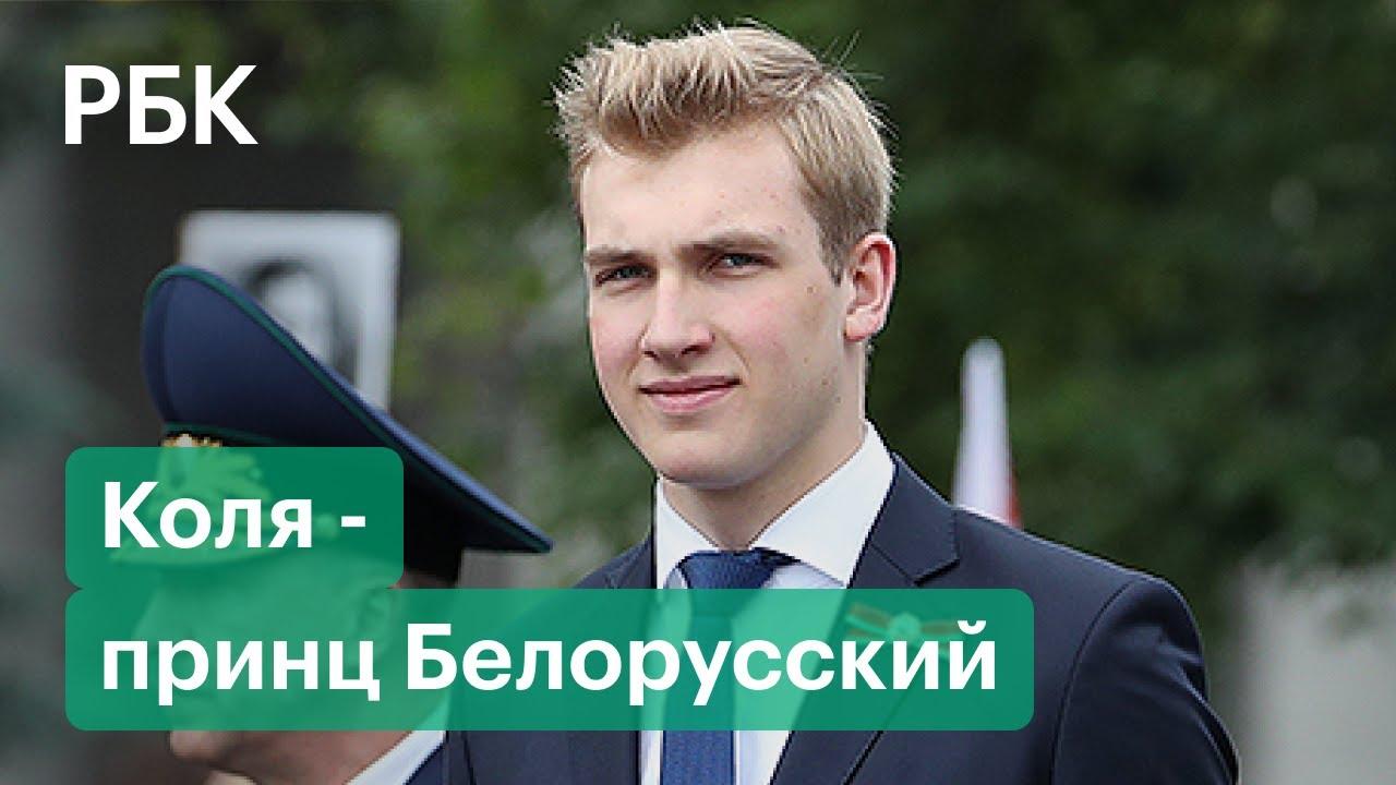 Коля Лукашенко от картошки до автомата на протестах в Белоруссии