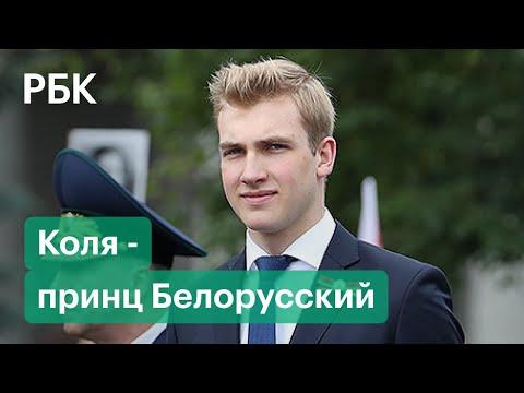 Коля Лукашенко: от картошки до автомата на протестах в Белоруссии