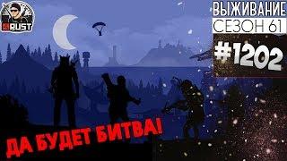 RUST - ДА БУДЕТ БИТВА! - SURVIVAL 61 СЕЗОН #1202