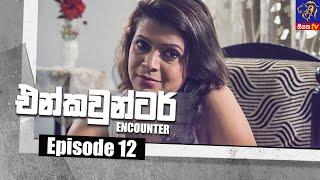 Encounter - එන්කවුන්ටර් | Episode 12 | 25 - 05 - 2021 | Siyatha TV Thumbnail