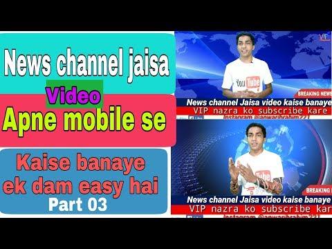 News channel Jaisa