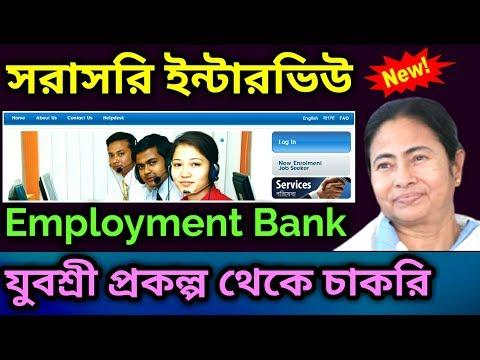 WB Health Job Vacancy in Employment Bank | Yuvasree Prakalpa Job 2019 | Walk in Interview thumbnail